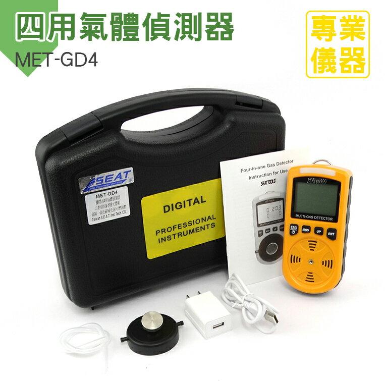 《安居 館》手持式四合一氣體偵測器 四用氣體偵測器 氧氣 一氧化碳 硫化氫 可燃氣體 同時偵測 MET-GD4