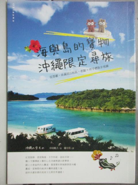 【書寶二手書T7/旅遊_HAK】海與島的寶物,沖繩限定尋旅_中田桃子