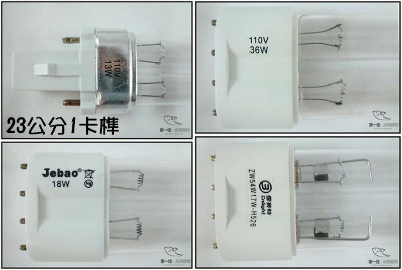 [第一佳 水族寵物]紫外線殺菌燈管(UV-C燈管、UVC紫外線燈管) [PL-36W]