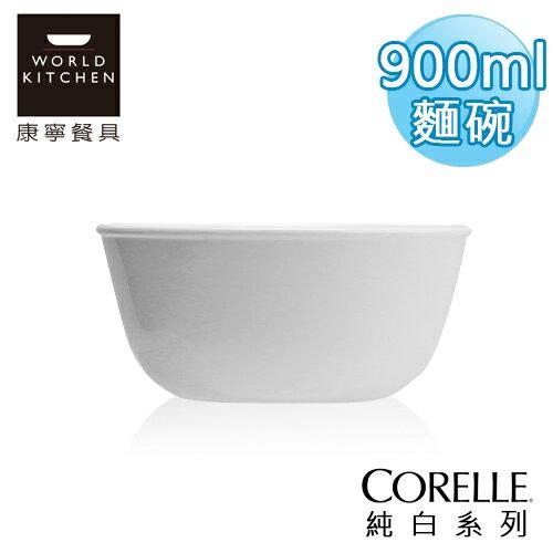 【美國康寧 CORELLE】純白900ml麵碗-428NLP