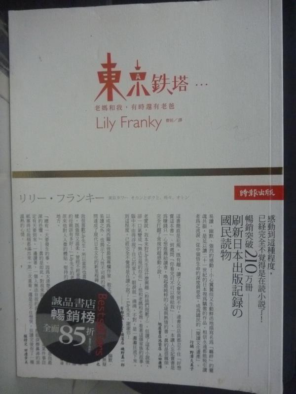 【書寶二手書T7/翻譯小說_IPJ】東京鐵塔:老媽和我,有時還有老爸_Lily Franky, 曹姮