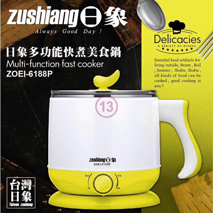 日象-多功能快煮美食鍋 (1.8L) ZOEI-6188P