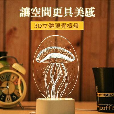 3D立體造型顯影燈 小夜燈檯燈 創意LED燈氣氛燈造型燈 卡通發光夜燈禮品禮物贈品