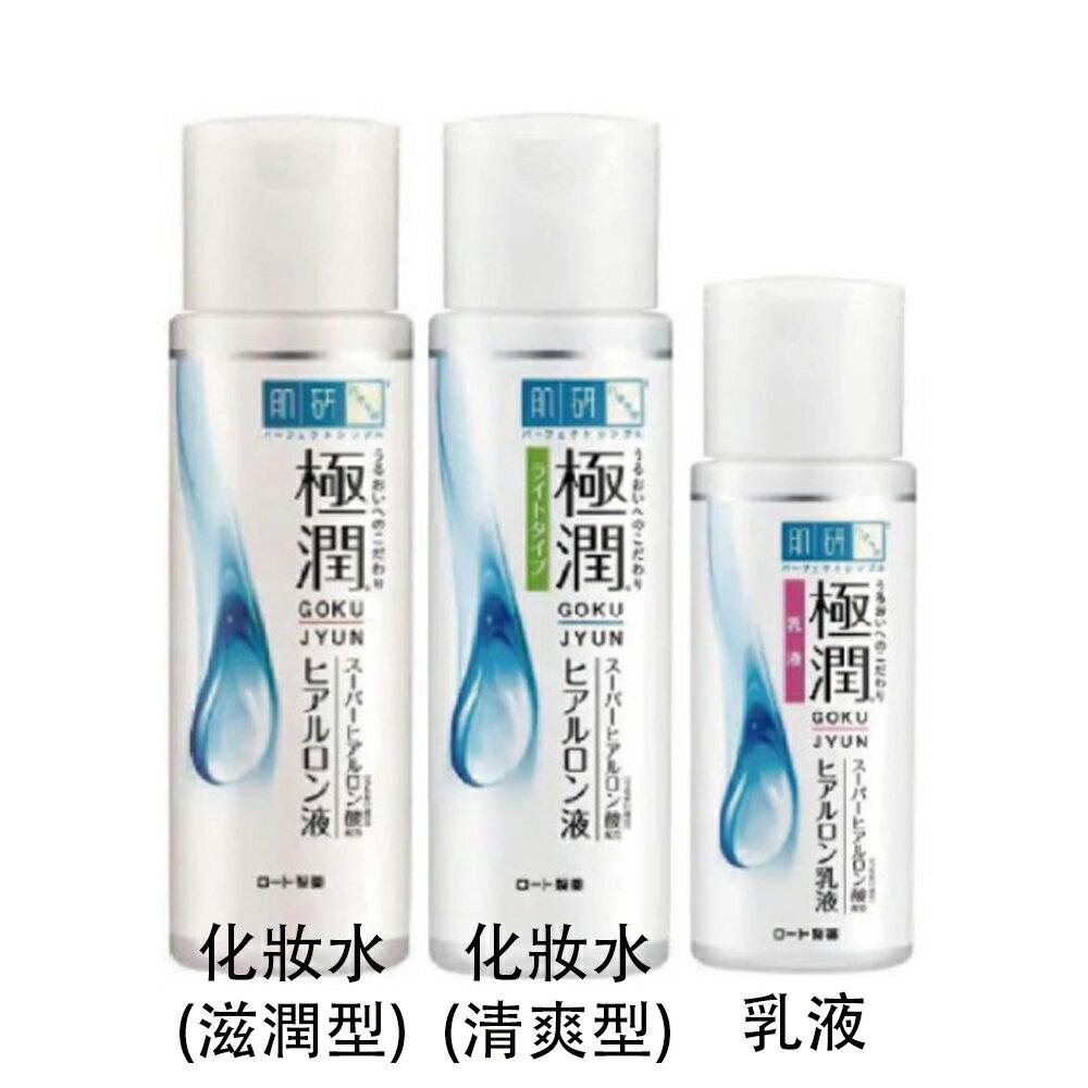【ROHTO】肌研極潤保濕化妝水 滋潤型/清爽型  乳液  新舊包裝隨機出貨