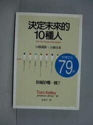 【書寶二手書T1/財經企管_JIL】決定未來的10種人_湯姆.凱利