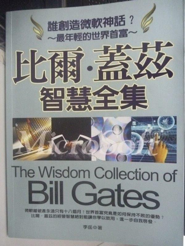 【書寶二手書T2/財經企管_WGH】比爾.蓋茲智慧全集_李岳