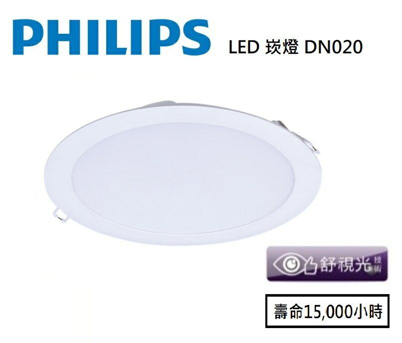 飛利浦PHILIPS/舒視光 17.5公分 崁燈 LED 20W 全電壓 〖永光照明〗PH-DN020B-D175-20W%