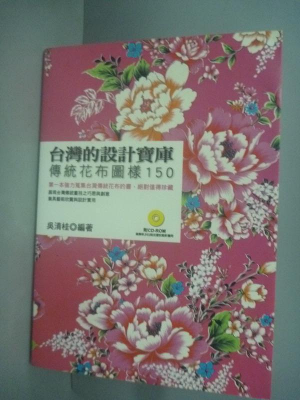 【書寶 書T8/ _JOQ】 的 寶庫:傳統花布圖樣150_吳清桂