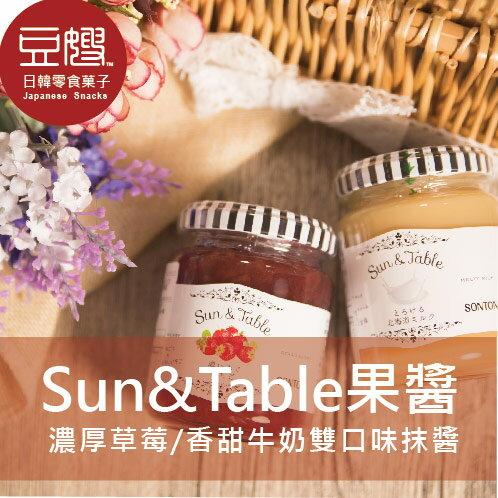 【豆嫂】日本果醬 Sun&Table果醬(新鮮草莓/北海道牛奶)