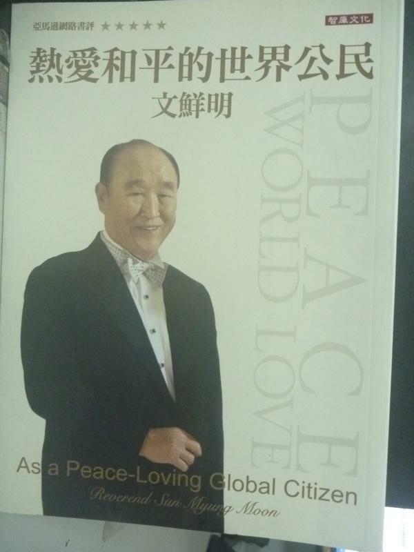 【書寶二手書T7/傳記_WEI】熱愛和平的世界公民_文鮮明_附光碟