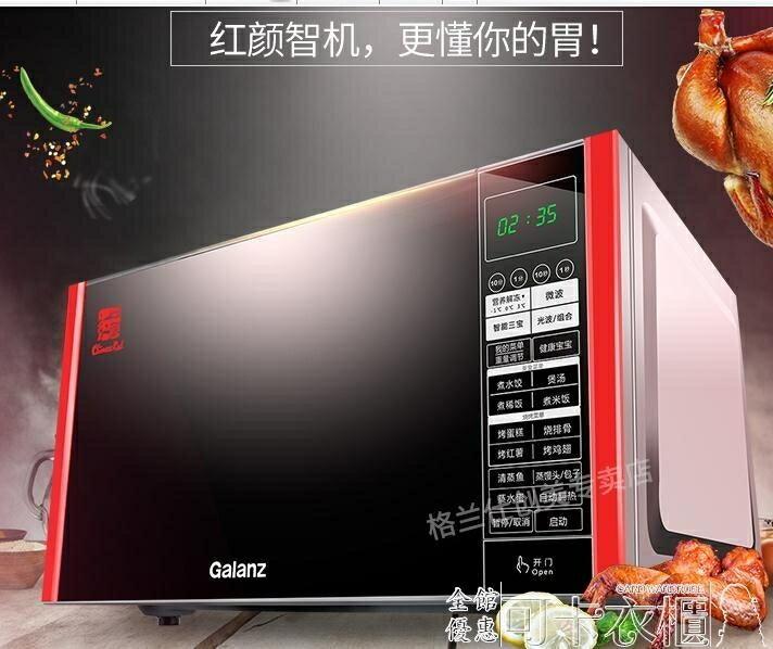 格蘭仕微波爐家用光波爐烤箱一體不銹鋼內膽新款G80F23CSPQ5  領券下定更優惠