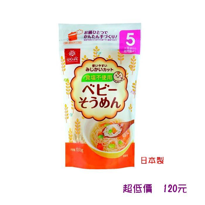 ^~美馨兒^~◆5個月大以上嬰兒  ◆  , 有保障 ◆100^%小麥粉製成 ◆不添加食鹽