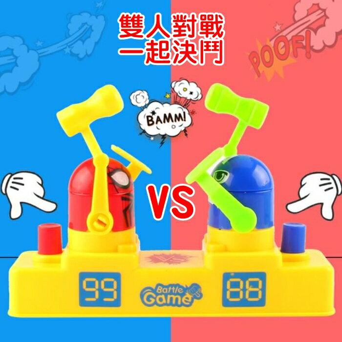 [Hare.D]紅藍小人對戰遊戲 創意攻守對戰機 對打 親子遊戲 桌遊 派對游戲 互打雙人小玩具