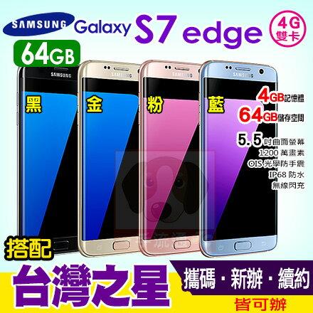 SAMSUNG GALAXY S7 edge 64GB 攜碼台灣之星4G上網月繳$1399 手機1元