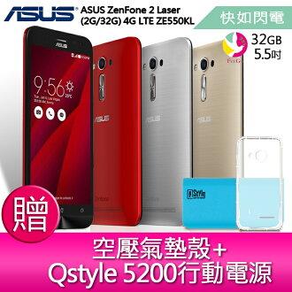 華碩ASUS ZenFone 2 Laser 5.5 吋 (2G/32G) 4G LTE 智慧型手機 ZE550KL【 ★ 贈台灣製造QStyle Rome 5200行動電源*1氣墊空壓殼*1】
