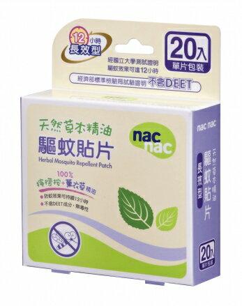 『121婦嬰用品館』 nac 天然草本精油驅蚊貼片 20入/盒 - 薰衣草 0