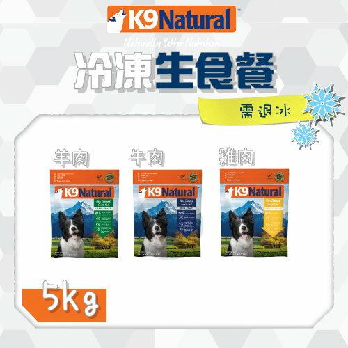 (免運)K9Natural〔冷凍生食犬糧,3種口味,5kg〕