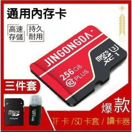 好運器 【台灣現貨】當天出貨 記憶卡 128g內存卡手機tf卡高速 儲存卡各型號手機通用 256g