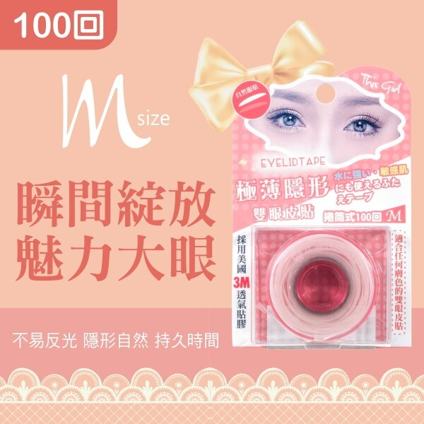 <br/><br/> 【This Girl】捲筒極薄隱形雙眼皮貼100對-M<br/><br/>
