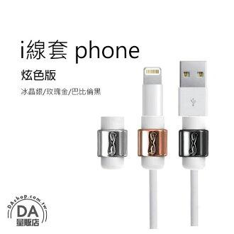 《DA量販店》官方正品 高品質Logo商標認證 Apple IPHONE I線套 USB 充電線 保護套 炫色 冰晶 銀色(W98-0009)