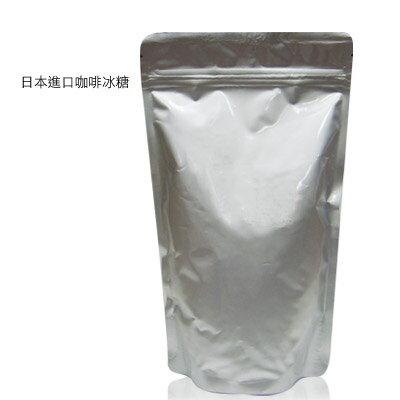 日本進口 咖啡冰糖 / 500g(鋁袋不透光包裝)