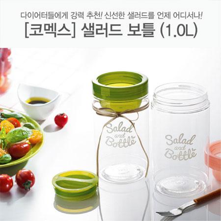 韓國 KOMAX 環保隨身沙拉瓶 1.0L 輕食 果醬 甜點 餅乾 蔬食 水果 野餐瓶 沙拉罐 【B061720】