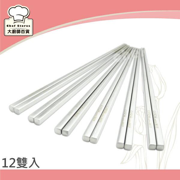Linox維也納316不銹鋼筷子(12雙入)砂光筷24.5cm加長好夾-大廚師百貨