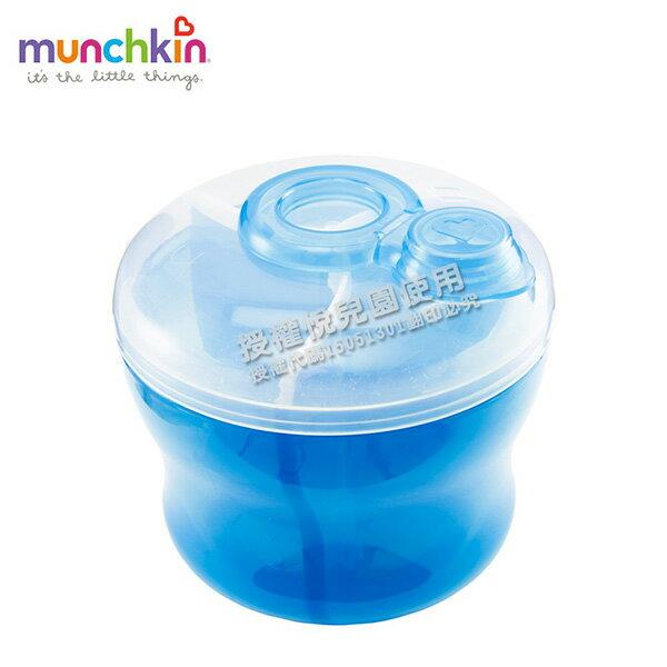 美國 munchkin 三格奶粉分裝盒-藍【悅兒園婦幼生活館】