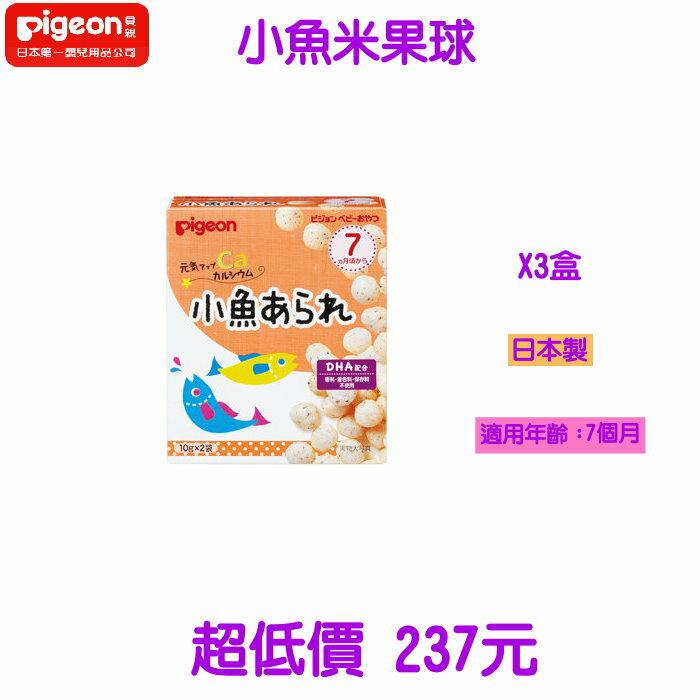 *美馨兒*貝親PIGEON-小魚米果球X3盒 237元