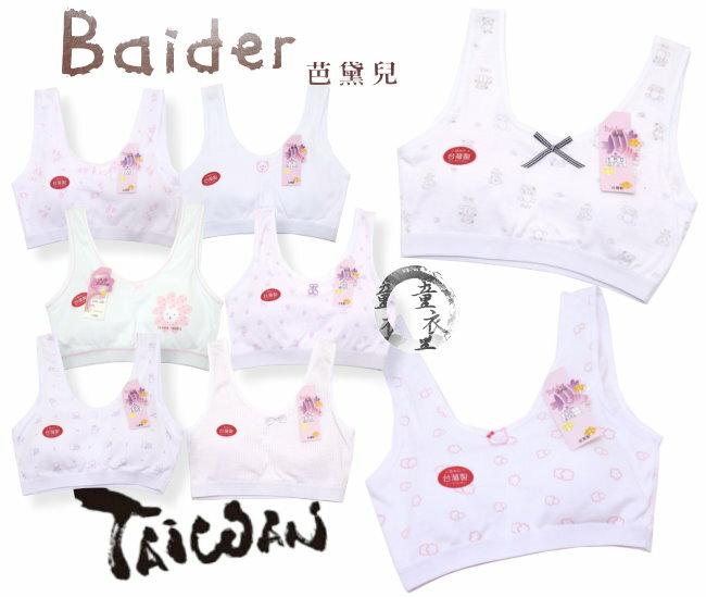 童衣圓【QA008】QA8寬肩胸衣芭黛兒 台灣製 純棉 運動型 學生型 伸縮彈性 內衣 無鋼圈