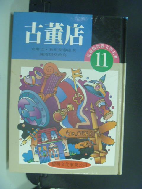 【書寶二手書T3/兒童文學_GOI】古董店11_查爾士狄更斯