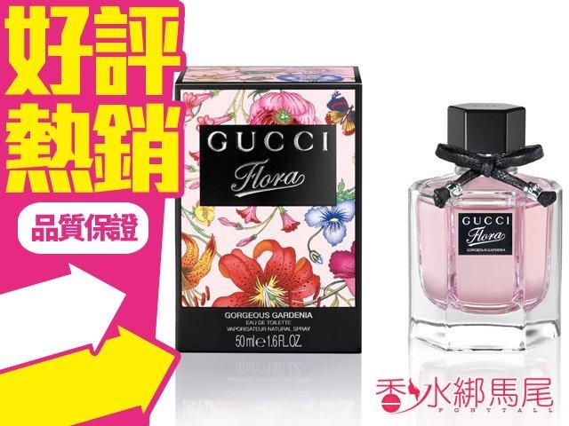 Gucci 花園香氛 Flora Gorgeous Gardenia 華麗梔子花 女性淡香 50ml?香水綁馬尾?
