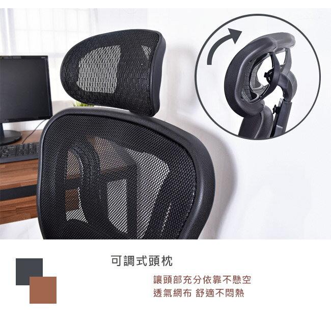 電腦椅 / 辦公椅 / 主管椅 SKR 高背腰網工學電腦椅 凱堡家居【A15239】 7