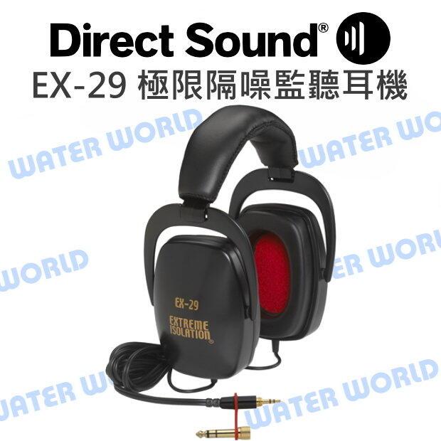 【中壢NOVA-水世界】Direct Sound EX-29 極限隔噪 監聽耳機 錄音監聽 記憶材料 公司貨