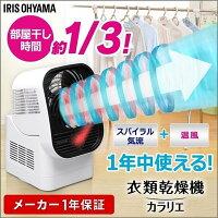 快速乾衣推薦烘衣機到日本【IRIS OHYAMA】衣物乾燥機 IK-C500 烘衣機-現貨+預購就在family2日本生活精品館推薦快速乾衣推薦烘衣機