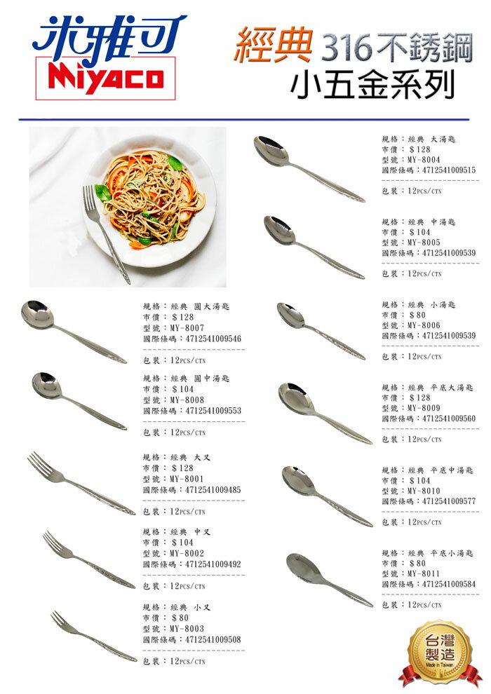 【米雅可】經典316不鏽鋼平底大湯匙 (MY-8009)
