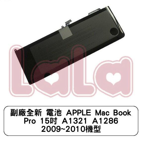 副廠 電池 APPLE Mac Book Pro 15吋 A1321 A1286 2009