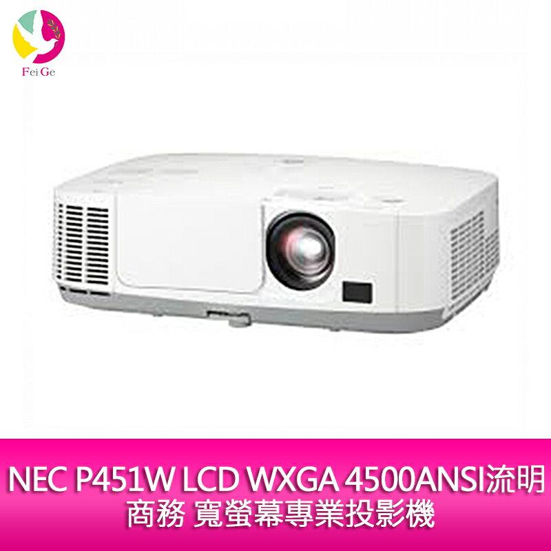 分期0利率 NEC P451W LCD WXGA 4500ANSI流明 商務 寬螢幕專業投影機▲最高點數回饋23倍送▲