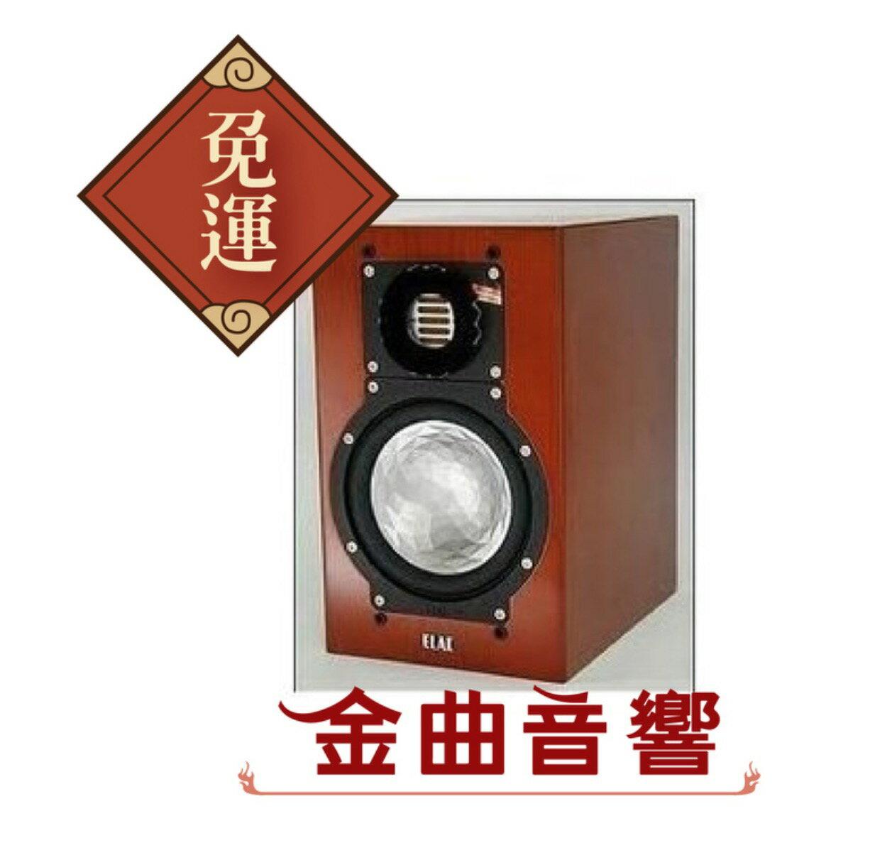 【金曲音響】ELAC BS244書架型喇叭(對)