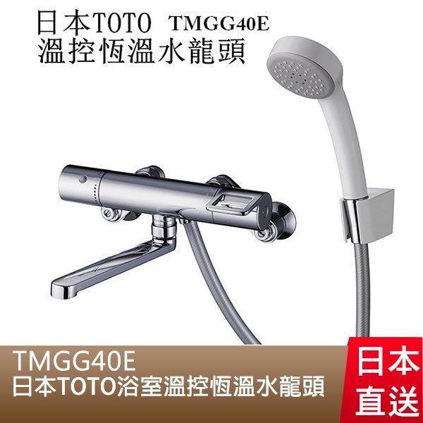 日本TOTO/TMGG40E/浴室溫控恆溫水龍頭/沐浴龍頭/蓮蓬頭-日本必買 /日本樂天代購(14470*3.5)