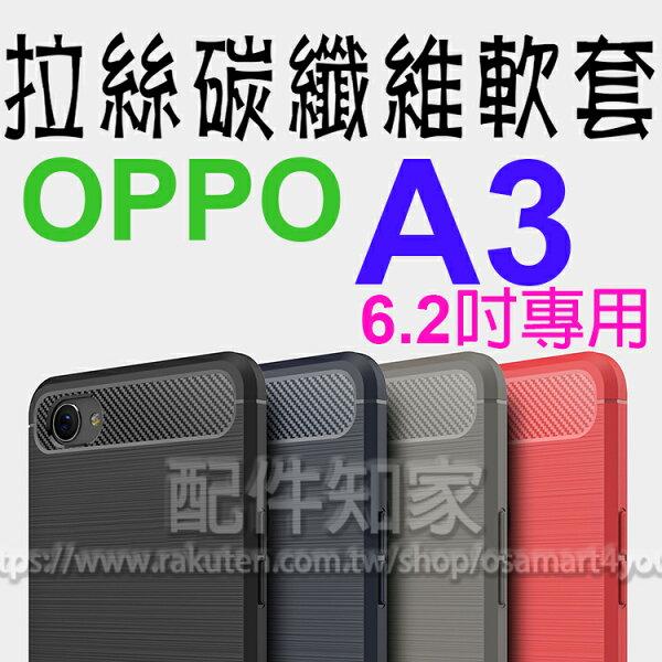 【碳纖維】OPPO歐珀A36.2吋防震防摔拉絲碳纖維軟套保護套背蓋全包覆TPU-ZY
