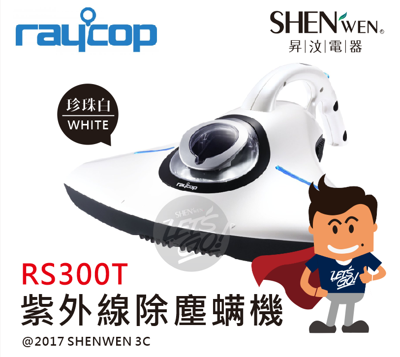 ~ RAYCOP RS~300 RS300 ~紫外線除塵蟎機  白 除去塵蟎 PM2.5
