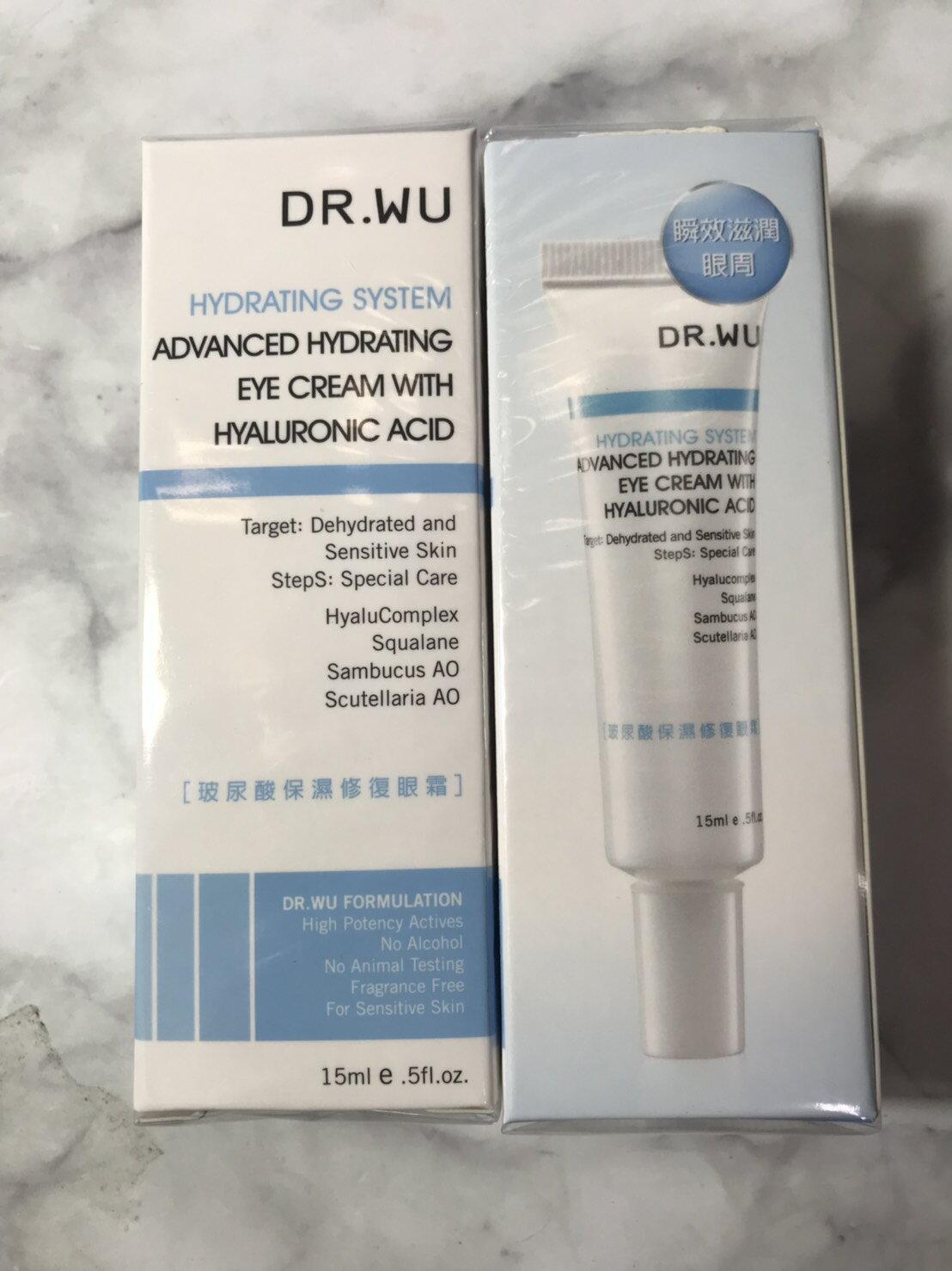 【DR. WU】 玻尿酸保濕修復眼霜15ML 完整封膜/效期2022.09 可集點【淨妍美肌】