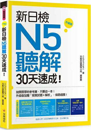新日檢N5聽解30天速成!升級版(隨書附贈作者親錄MP3學習光碟,全長150分鐘) 0