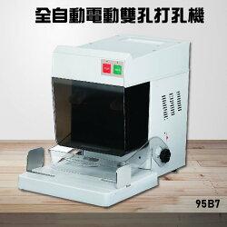 【辦公事務機器嚴選】KW-trio 95B7 全自動電動雙孔打孔機 打孔 膠裝 包裝 膠條 印刷 辦公機器 台灣製造