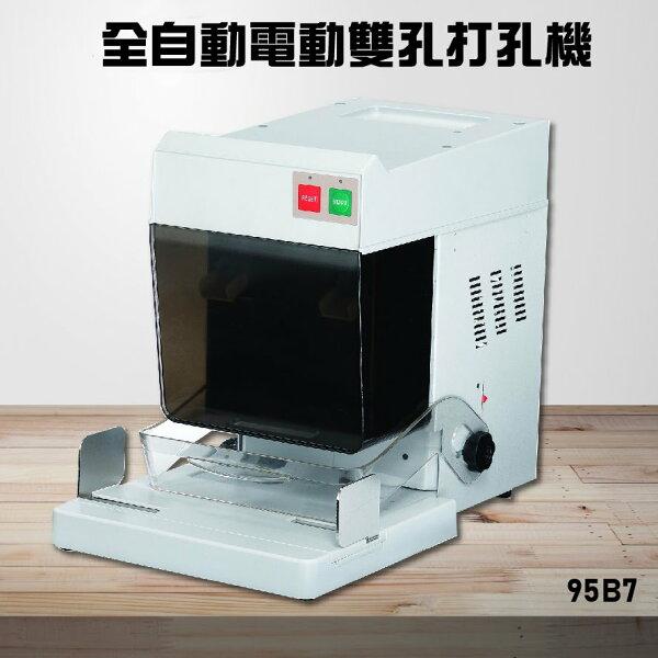 【辦公事務機器嚴選】KW-trio95B7全自動電動雙孔打孔機打孔膠裝包裝膠條印刷辦公機器台灣製造