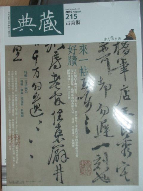 ~書寶 書T3/雜誌期刊_ZJJ~典藏古美術215期_典藏投資34期_來一帖好牘等_2冊合