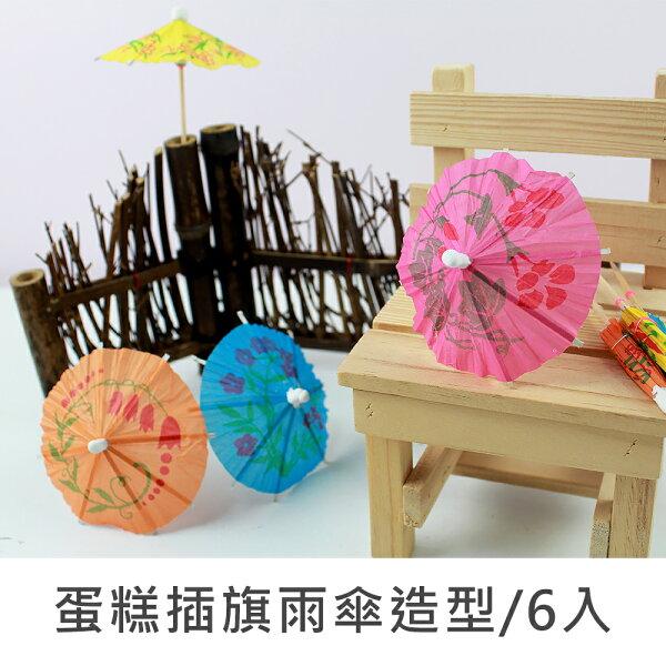 珠友DE-20013派對佈置-蛋糕插旗雨傘造型紙傘水果叉擺盤裝飾6入