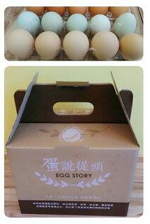 蛋說從頭🐣禮盒裝30顆[牧場直送,給您最好的蛋]