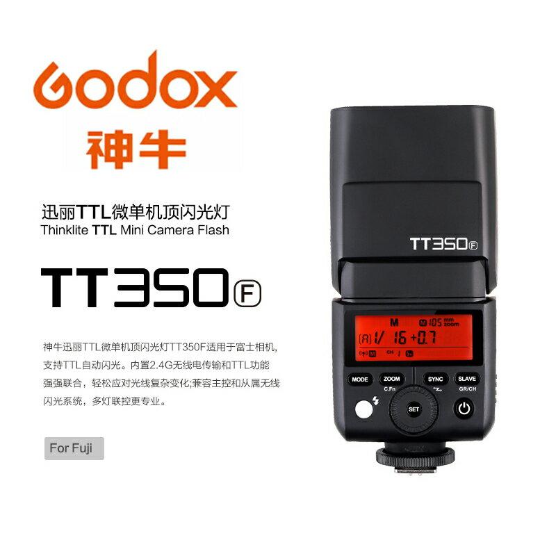 ◎相機專家◎ Godox 神牛 TT350F TTL機頂閃光燈 Fuji 2.4G無線 TT350 閃光燈 公司貨